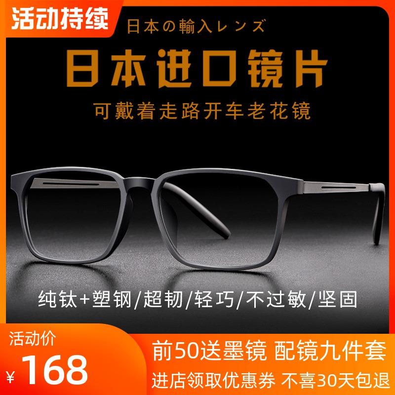 高清时尚超轻变焦多功能老人眼镜老花镜男远近两用智能变色防蓝光