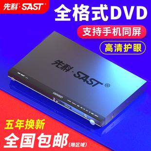 先科SA 138家用dvd播放机高清evd影碟机vcd光盘cd全区域格式 放碟片儿童迷你小型播放器