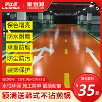 Lai Tak Waterborne epoxy resin floor paint indoor and outdoor household waterproof self-leveling cement floor Paint