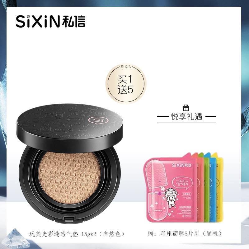 SiXiN/私信 玩美光彩透感气垫bb霜15g女轻薄遮瑕BB霜持淘宝优惠券