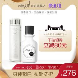 【套装】maputi私处粉嫩乳液+洗液