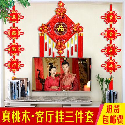 【桃木镇宅】客厅中国结挂件大号福字挂饰电视墙玄关过年对联壁挂