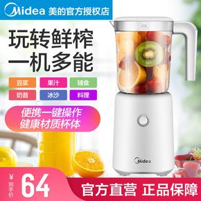 美的榨汁机家用全自动打小型炸果汁水果杯多功能便携式搅拌料理机