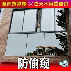 单透膜玻璃贴膜里面能看到外面玻璃纸单面反光家用窗户防窥膜透光