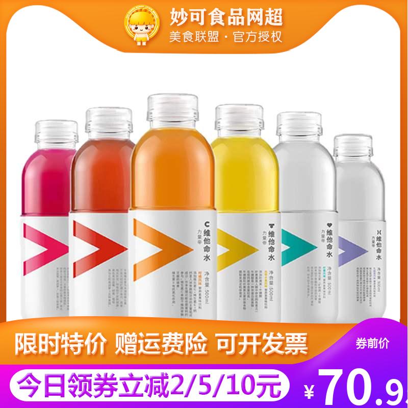 农夫山泉力量帝维他命水多种口味500ml*15瓶维他命水果味体能饮料