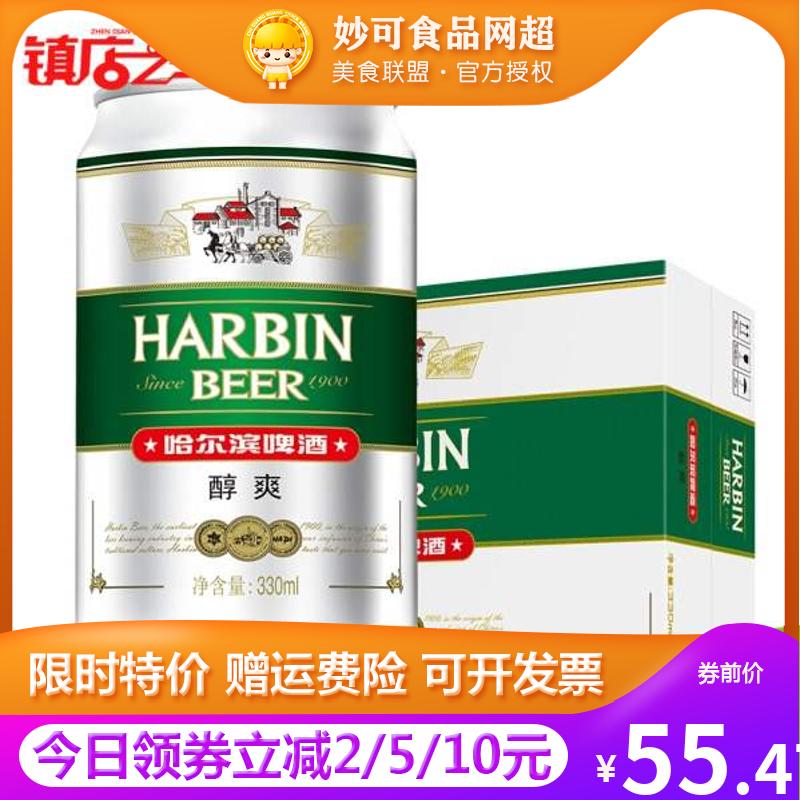 哈尔滨啤酒330ml*24听整箱拉罐装哈啤醇爽Harbin包邮