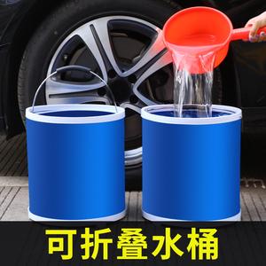 折叠洗车水桶汽车用便携式旅行车载收缩户外钓鱼专用大号可伸缩桶