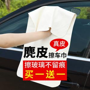 鹿皮抹布鸡皮布擦车布专用巾麂皮洗车毛巾汽车用擦玻璃吸水不掉毛