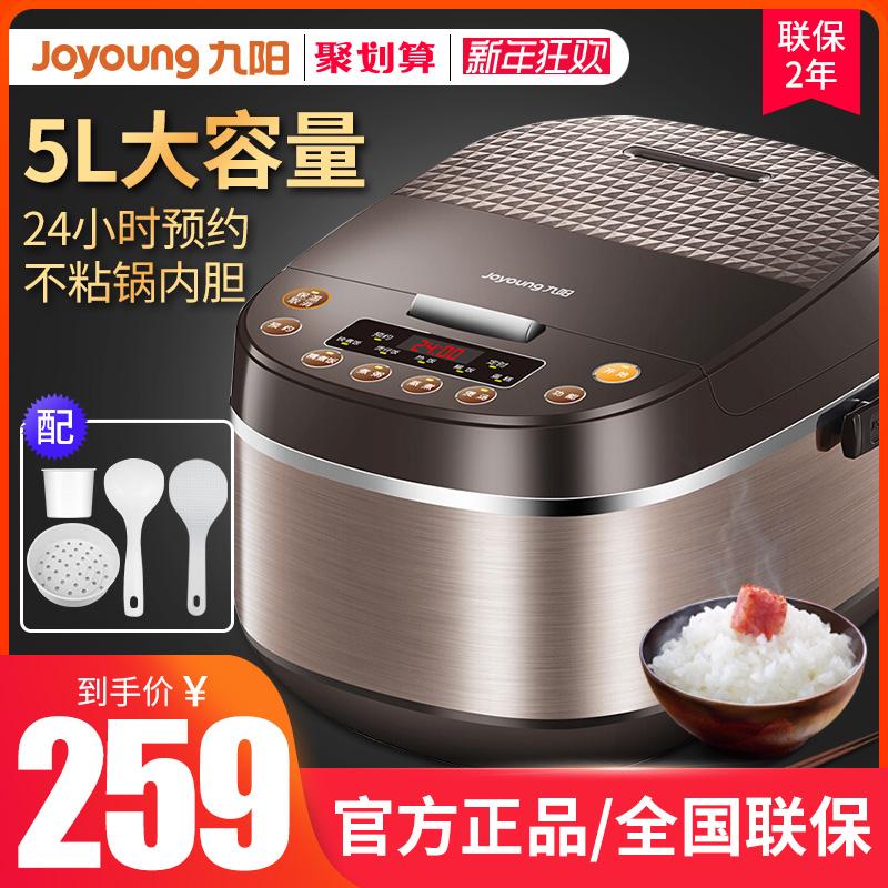 九阳电饭煲锅5L升家用大容量智能1官方旗舰店2小型3正品4-5-6-8人