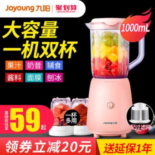 九阳榨汁机家用水果小型全自动便携式 料理搅拌杯多功能榨果汁机