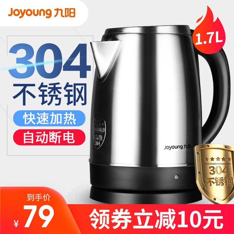 【抢】九阳电热水壶家用烧水壶烧水器304不锈钢自动断电1.7升正品