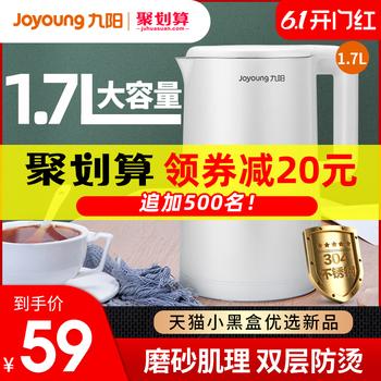 九阳电热水壶家用热水壶烧水壶自动断电保温一体开水壶1.7L升正品