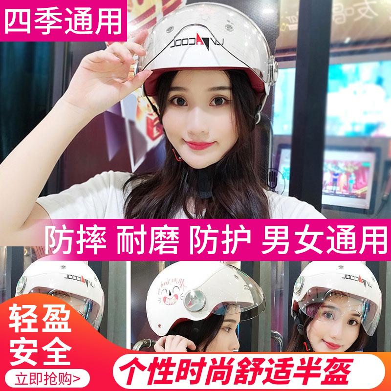 夏季轻便式电瓶车摩托车头盔防晒电动车半头灰安全帽男女可爱全盔