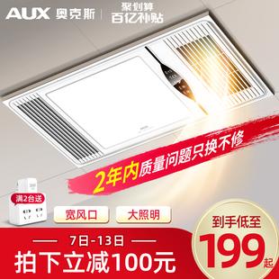 奥克斯浴霸灯集成吊顶排气扇照明一体风暖卫生间取暖浴室暖风机