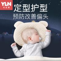 婴儿枕头定型枕新生儿小宝宝0-1岁矫正纠正防偏头尖头型神器四季