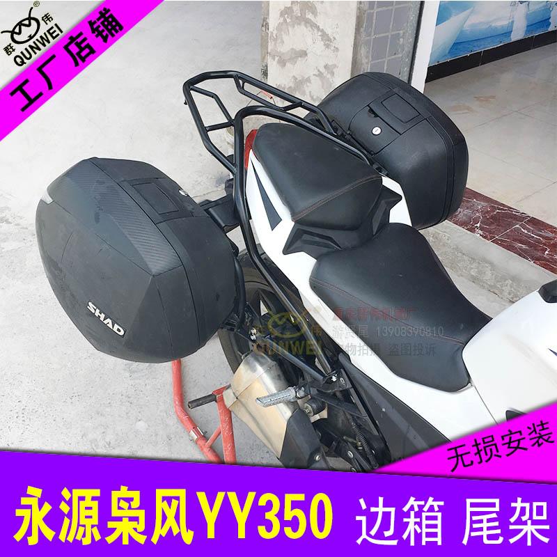 适用于永源350 川崎Z250小忍者后货架 夏德尾箱支架 边箱支架改装