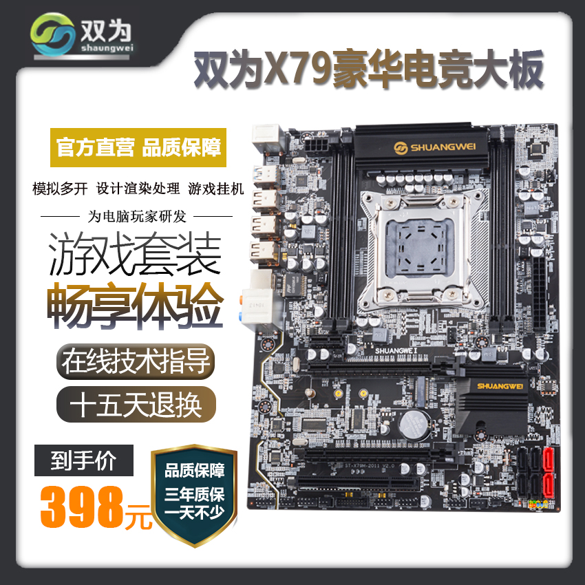 Dual x79 game motherboard cpu E5 2680v2 set 2011 pin desktop computer studio more open