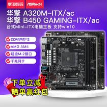 Huaqing a320m itx b450 with Ruilong CPU set 320G 3400g Mini motherboard AM4