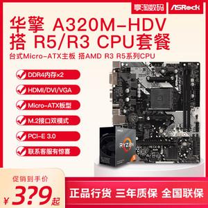华擎A320M-HDV锐龙AM4 ITX MINI小主板 B450台式机电脑主板17*17
