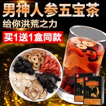 人参五宝茶男枸杞黄精茶男人姓滋补养身肾茶八宝茶组合花茶养生茶