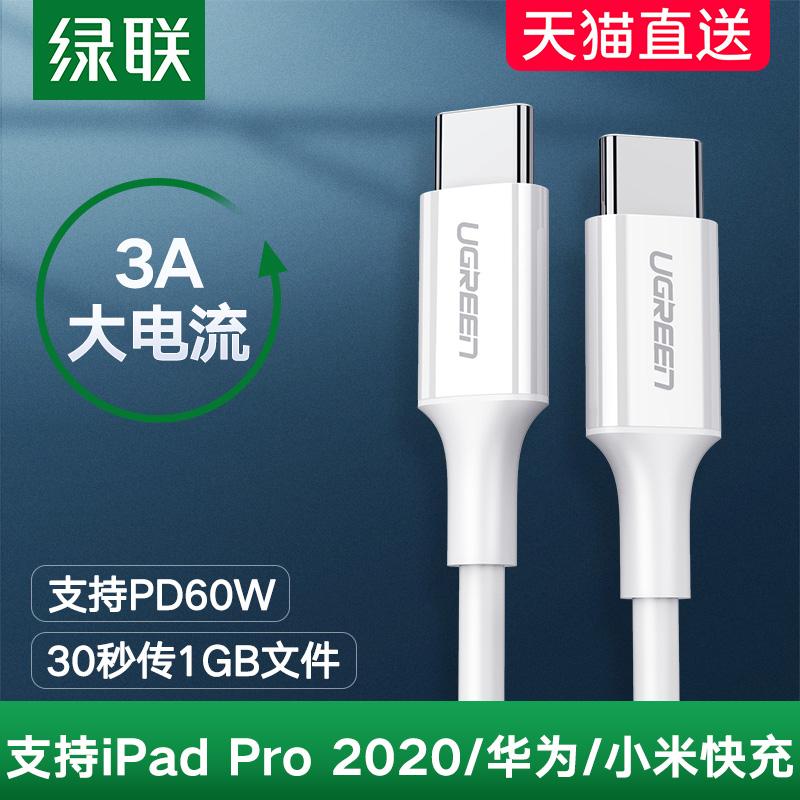 绿联type-c公对公数据线pd快充线ctoc双头macbook充电器线ipadpro2020电脑安卓适用苹果笔记本switch华为手机
