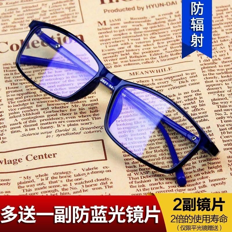 看手机电脑防护眼镜女款护目镜辐射变色缓解蓝光眼睛专用眼疲劳