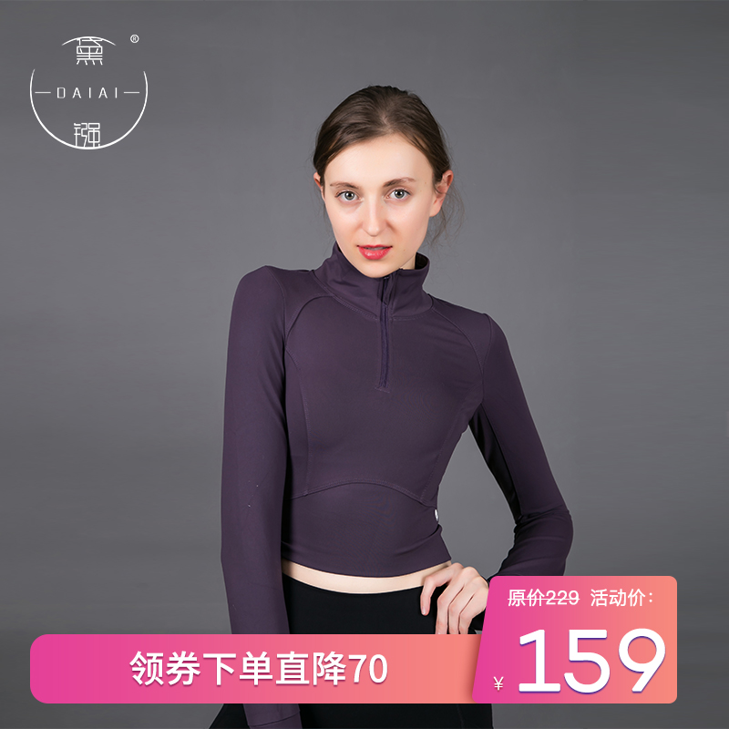 Daikai spring and autumn long sleeve Yoga dress womens sexy, fashionable and self-cultivation temperament running fitness clothing professional sports top