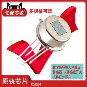 原装RDA224数字热释电人体感应传感器 人体感应开关 人体红外探头