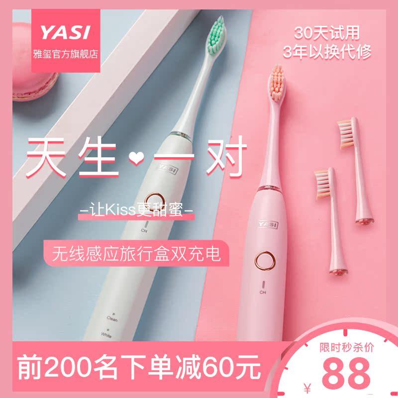 201.28元包邮日本电磁声波电动充电式牙刷