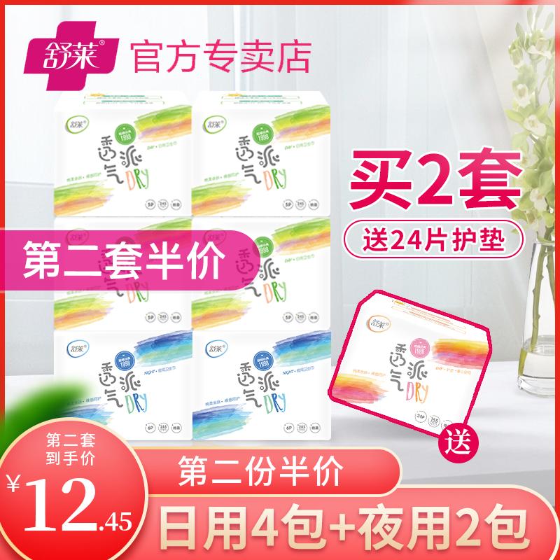舒莱姨妈巾 新品超越经典透气派卫生巾女日夜组合装薄款6包32片