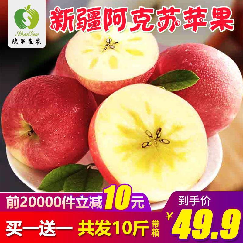 新疆阿克苏冰糖心苹果新鲜当季水果应季丑富士苹果批发包邮