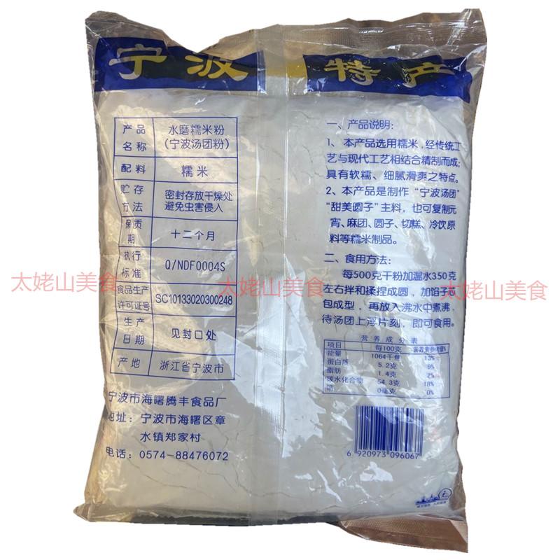 热卖限量 宁波腾丰水磨糯米粉家用汤圆粉糯糍粑做雪梅娘材料600g