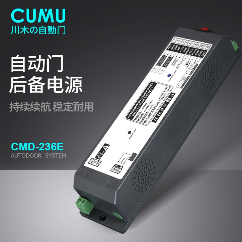 不间断后备UPS感应门专用24V锂电池后备电源236e川木自动门cumu
