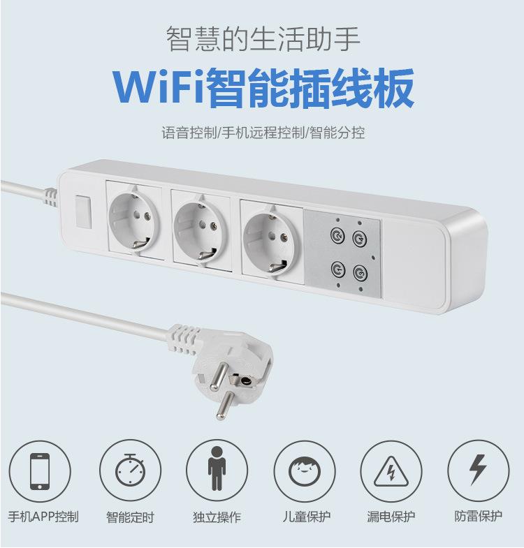 易微联欧规wifi智能插线板work with alexa google home分控插排