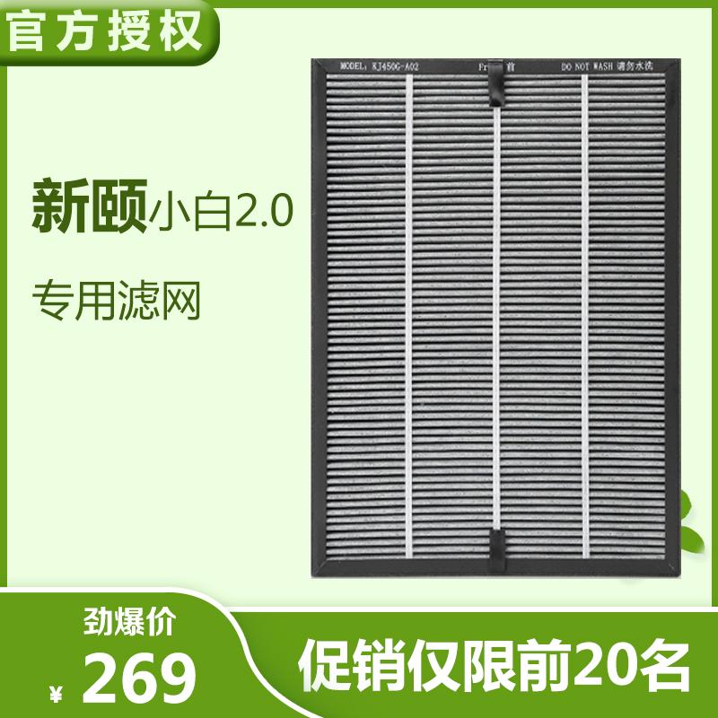 [空气梦空气净化,氧吧]新颐空气净化器小白2.0专用双改性复月销量0件仅售269元