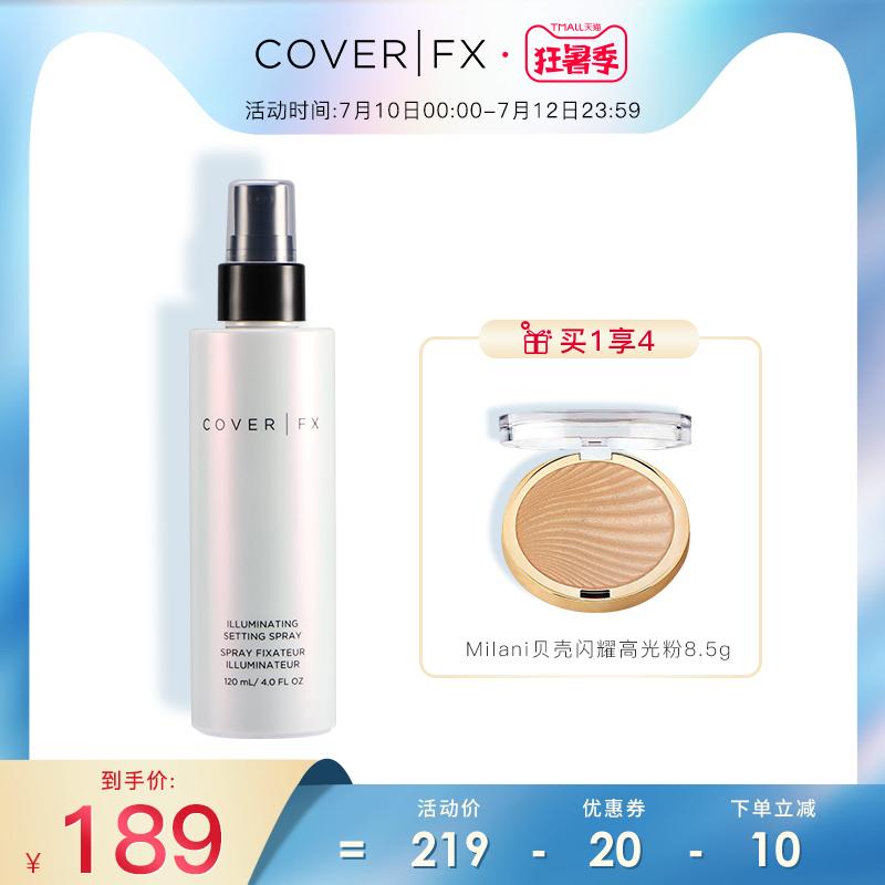 【官方正品】COVER FX定妝噴霧 控油持久定妝防水不脫妝補水亮澤