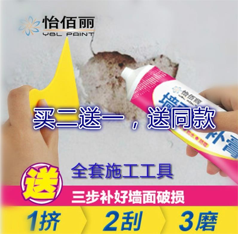 怡佰丽墙面补墙膏白色室内修补膏裂缝钉眼腻子膏腻子粉用修复墙壁