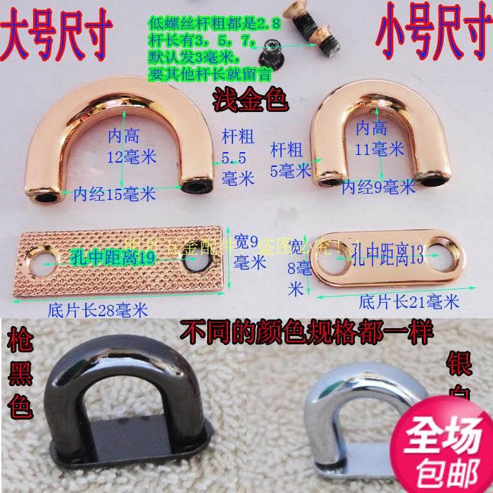 包邮五金拱桥包包配件通用扣手袋箱包五金包带扣皮具配件半圆形D