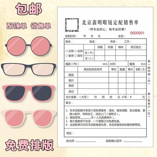 太阳眼镜收据销售单据本配镜单记账验光单视力校正处方检验预约单