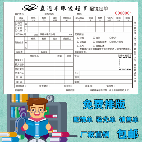 Glasses sun receipt bookkeeping sales document this glasses list optometry sheet vision correction prescription inspection appointment form