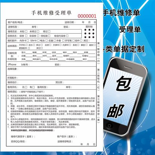 手机维修单据保修单据定制手机专用票据定做发票二三联手机销售单