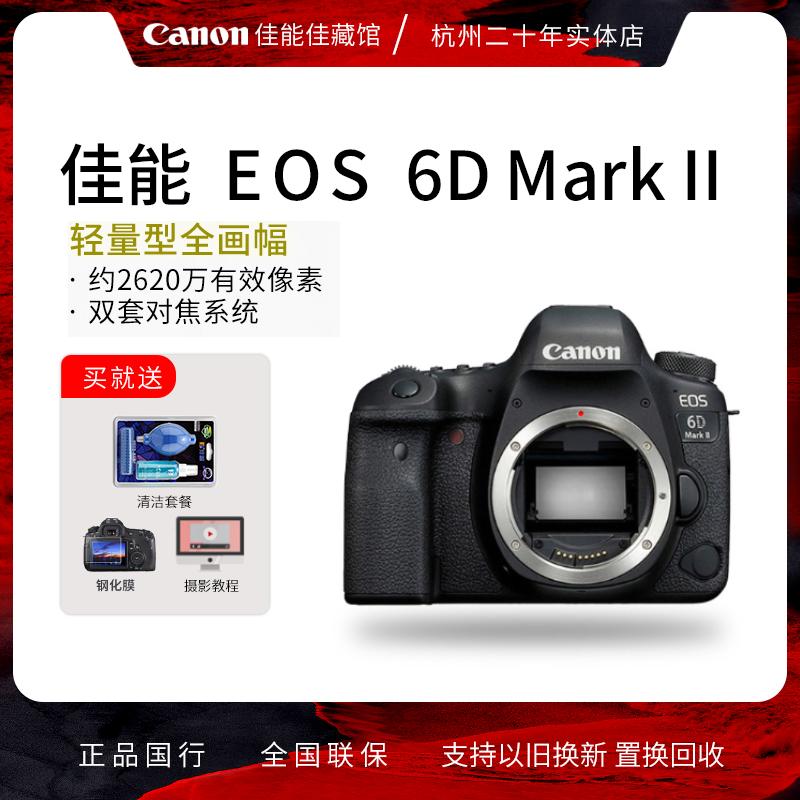 全新国行佳能EOS6D Mark II 6D2 全画幅单反高清旅游 数码照相机