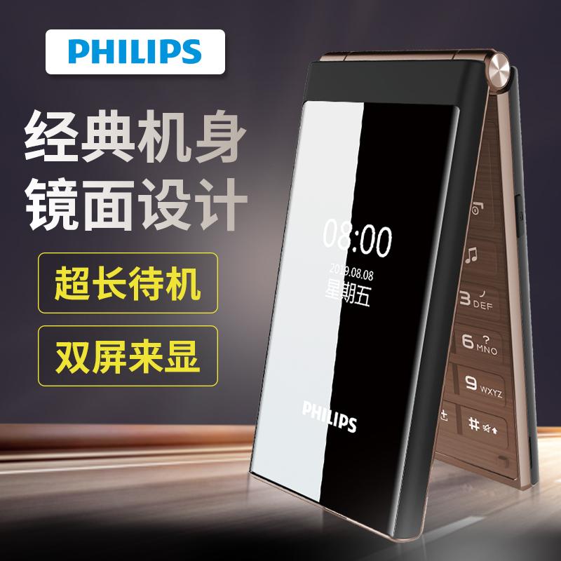 2019新款正品Philips飞利浦E219双屏翻盖手机老人老年手机超长待机大屏大声大字双卡双待商务备用学生按键机W