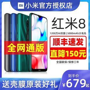 現貨順豐速發【4+64G 779起】Xiaomi/小米 紅米8手機官方旗艦店新品Redmi8A官網7A學生價note8pro老人紅米9A
