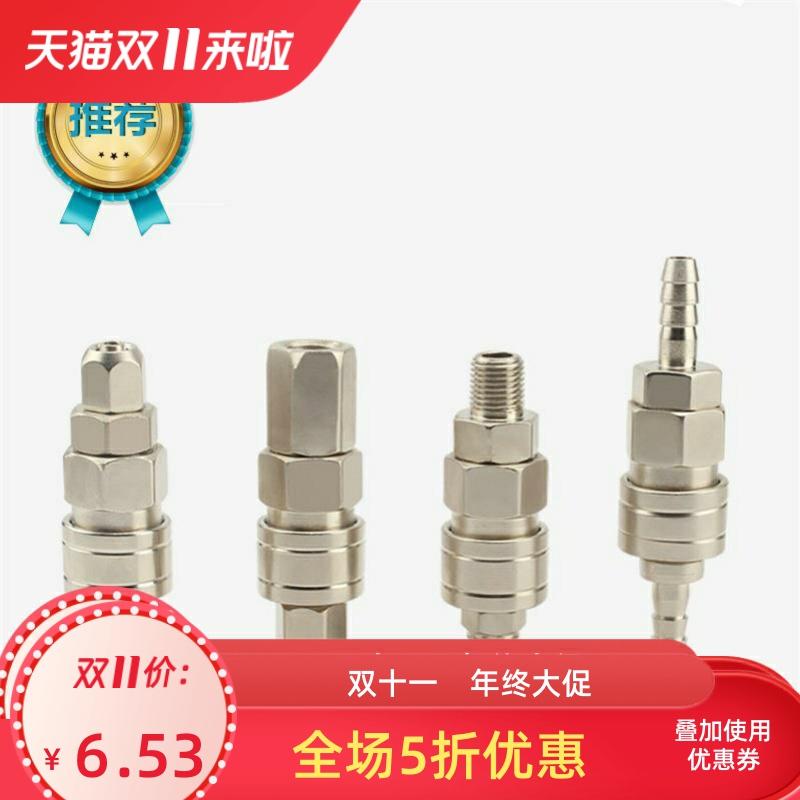 小巧速接接头快速快插个性快接空压机对接气管插头转接头软管直。