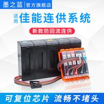 墨之蓝适用佳能IX6780IX6880IX6700IX6860IP8780打印机IP8700防回流供墨系统850851连供墨盒650651墨盒