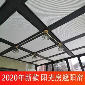 阳光房遮阳顶帘蜂巢帘阳光房天窗遮阳帘天棚帘玻璃房顶防晒隔热窗