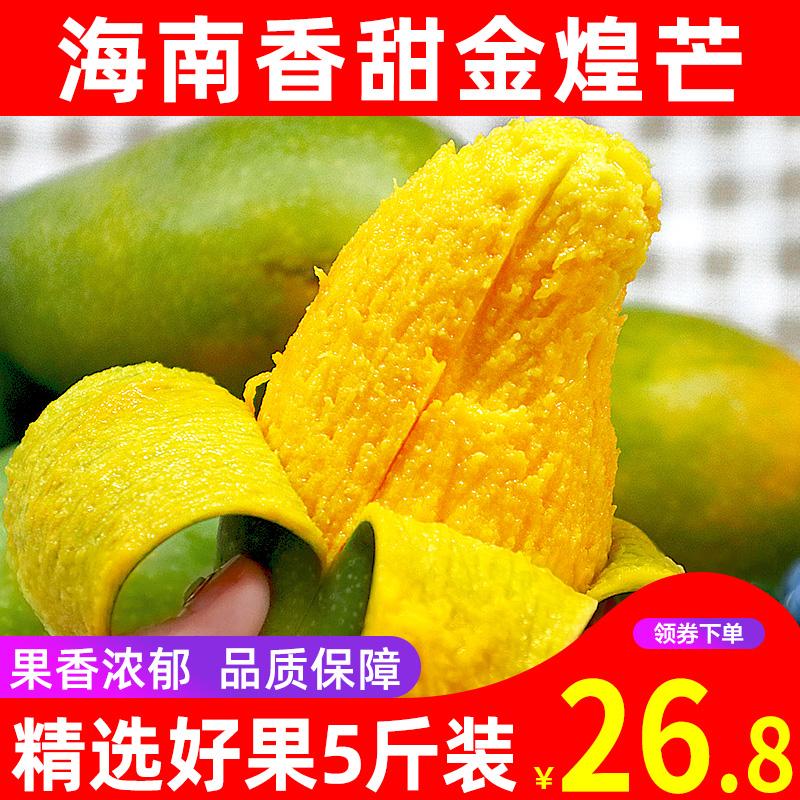 【聚小美】海南金煌芒果 当季水果应季芒果新鲜整箱5斤装批发包邮