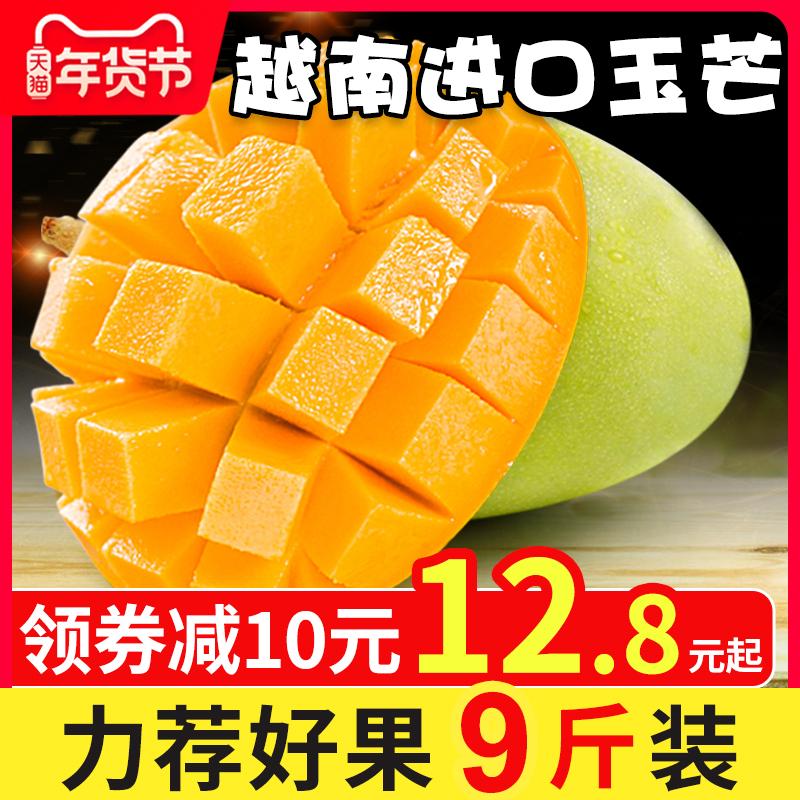 【聚小美】越南玉芒 当季新鲜水果应季芒果整箱9斤装包邮批发特产