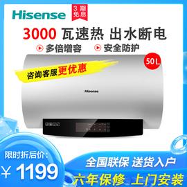 海信50升出水断电即速热恒温智能遥控储水式L电热水器DC50-WY501图片